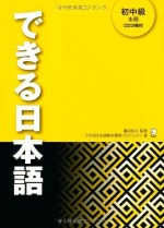 Dekiru Nihongo Intermediate