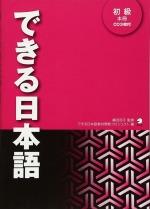 Dekiru Nihongo Beginner