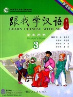 Learn Chinese with Me 3+4