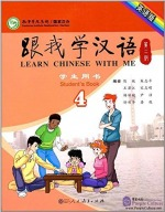 Learn Chinese with Me 4